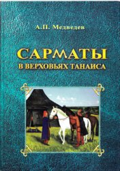 Медведев А.П. Сарматы в верховьях Танаиса