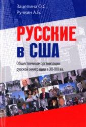 Зацепина О.С., Ручкин А.Б. Русские в США. Общественные организации русской  ...