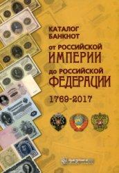 Снегур П.А, Контимирова Л.В., Бассинова Е.А. Каталог банкнот От Российской  ...