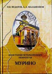 Федоров П.В., Малашенков А.А. Из истории петербургского некрополя. Мурино