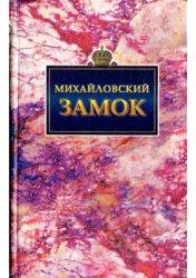 Михайловский замок. Страницы биографии памятника в документах и литературе