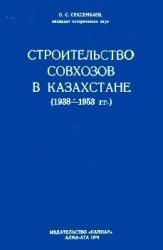 Сексенбаев О.С. Строительство совхозов в Казахстане (1938-1953 гг.)