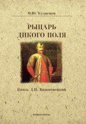 Кузнецов О.Ю. Рыцарь Дикого поля. Князь Д.И. Вишневецкий