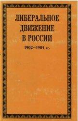Либеральное движение в России. 1902-1905 гг.