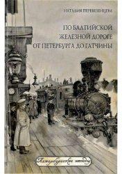 Перевезенцева Н. По Балтийской железной дороге от Петербурга до Гатчины