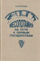 Антонова Е.В. Месопотамия на пути к первым государствам