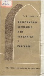 Баялиева Т.Д. Доисламские верования и их пережитки у киргизов