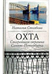 Столбова Н. Охта. Старейшая окраина Санкт-Петербурга
