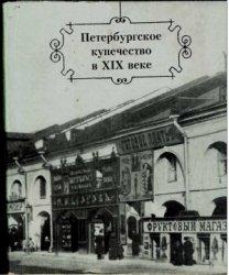 Конечный А. (сост.) Петербургское купечество в XIX в