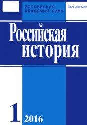Российская история. 2016. №1-6
