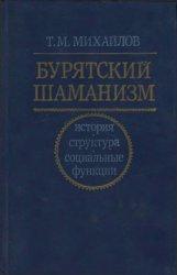 Михайлов Т.М. Бурятский шаманизм: история, структура и социальные функции