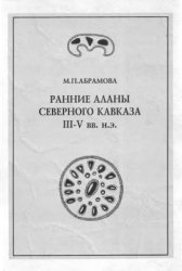 Абрамова М.П. Ранние аланы Северного Кавказа. III-V вв. н.э