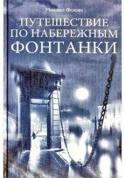 Фокин М. Путешествие по набережным Фонтанки