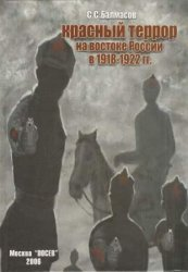 Балмасов С.С. (сост.) Красный террор на востоке России в 1918 - 1922 гг