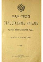 Общий список офицерским чинам русской Императорской армии на 1-е января 191 ...