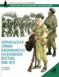 Лаффин Д., Чаппел М. Израильская армия в конфликтах на Ближнем Востоке, 194 ...