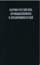 Карнишин В.Ю. (сост.) Партии российских промышленников и предпринимателей.  ...