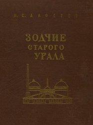 Алферов Н.С. Зодчие старого Урала: первая половина XIX века