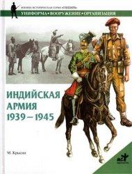 Крысин М.Ю. Индийская армия. 1939 - 1945