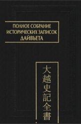 Полное собрание исторических записок Дайвьета (Дайвьет шы ки тоан тхы). В 8 ...