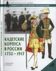 Воробьева А.Ю. Кадетские корпуса в России в 1732-1917