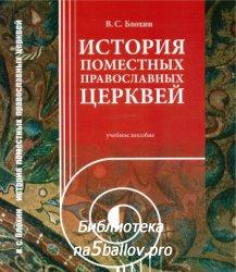 Блохин В.С. История Поместных Православных Церквей