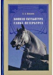 Цепляев А. Конная скульптура Санкт-Петербурга