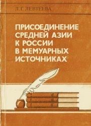 Левтеева Л.Г. Присоединение Средней Азии к России в мемуарных источниках
