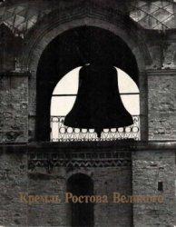 Баниге В.С. Кремль Ростова Великого XVI-XVII века