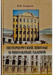 Смирнов В. Петербургские школы и школьные здания