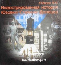 Степкин В.П. Иллюстрированная история Юзовки-Сталино-Донецка