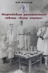 Васильев В.М. Марийская религиозная секта Кугу сорта