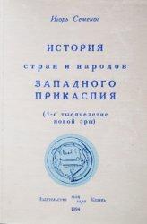 Семенов И.Г. История стран и народов Западного Прикаспия (1-е тысячелетие н ...
