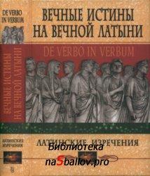 Барсов С.Б. (сост.). Вечные истины на вечной латыни