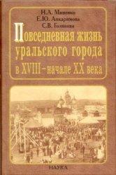 Миненко Н.А., Апкаримова Е.Ю., Голикова С.В. Повседневная жизнь уральского  ...