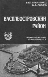 Никитенко Г., Соболь В. Василеостровский район