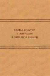 Плетнева Л.М. (отв. ред.) Смены культур и миграции в Западной Сибири