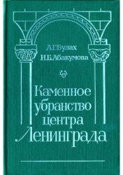 Булах А, Абакумова Н. Каменное убранство центра Ленинграда