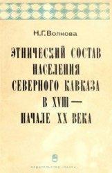 Волкова Н.Г. Этнический состав населения Северного Кавказа в XVIII - начале ...