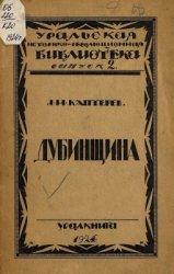 Каптерев Л.М. Дубинщина: очерк по истории восстания Далматовских монастырск ...