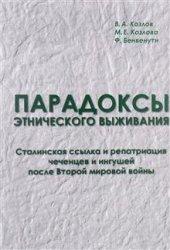 Козлов В.А., Козлова М.Е., Бенвенути Ф. Парадоксы этнического выживания: ст ...