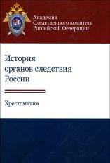 Аверченко А.К., и др. История органов следствия России