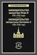 Томсинов В.А. Законодательство императора Петра III: 1761 - 1762 годы. Зако ...