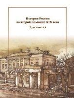 Путилин С.В. История России во второй половине XIX века. Хрестоматия