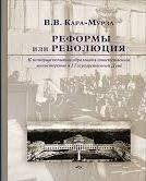 Кара-Мурза В. Реформы или революция: К истории попытки образовать ответстве ...
