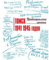 Майданюк Э.К. (сост.) Провинциальные хроники: Томск 1941-1945 годов