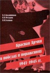Феськов В.И., Калашников К.А., Голиков В.И. Красная Армия в победах и пораж ...