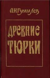Гумилев Л.Н. (сост.) Древние тюрки