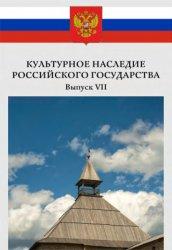 Культурное наследие Российского государства. Выпуск 7