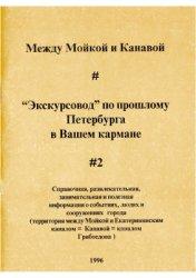 Агеев А., Агеев С., Агеев Н. Между Мойкой и Канавой